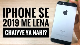 iPhone SE in 2019 should you buy it? iPhone Se 2019 me lena chaiyye ya nahi?