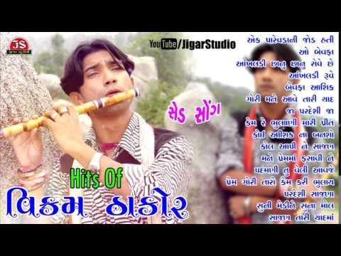 Hits Of Vikram Thakor Sad Songs - Vikram Thakor - JukeBox - Best Of Gujarati Sad Song Collection