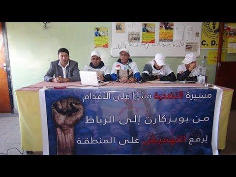 (فيديو) …. نُشطاء يحملون لمسؤولي كلميم مسؤولية مصير مشاريع ملكية