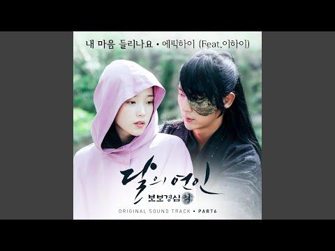 내 마음 들리나요 (Feat. 이하이) Can You Hear My Heart (Feat. LEE HI)