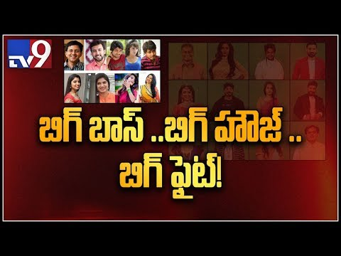 Bigg Boss season 2 : Cold War in Bigg house || Actor Prince Cecil speaks about Bigg Boss 2 - TV9