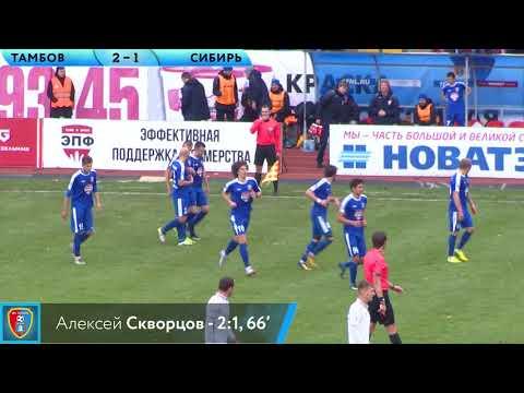 ФК Тамбов 4:1 ФК Сибирь