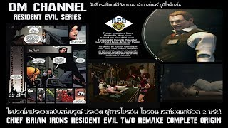 ไขปริศนา!! ฉบับสมบรูณ์ ผู้การ Brian Irons : Resident Evil 2 Series HD1080P 60FPS by DM CHANNEL