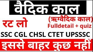 वैदिक सभ्यता |Vedic Sabhyata|Imp. history QUESTIONS | for cgl,chsl,upsssc,ctet,uppsc|Indian history