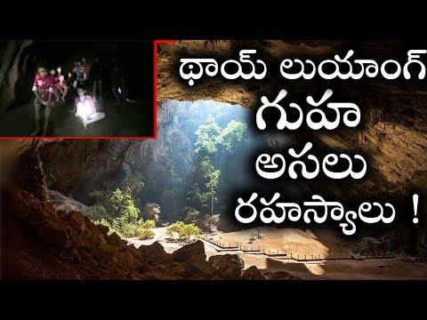 Thailand Caves Mystery in Telugu | Thai Luang Caves | థాయ్ లుయాంగ్ గుహ భయంకర రహస్యం !| Telugu Movies