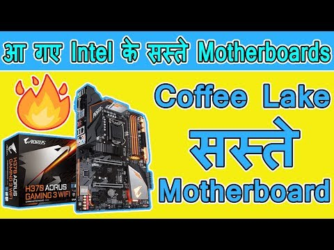 {Hindi} Intel Coffee Lake Budget Series Motherboards Released? Intel H370, H310, B360 Motherboards!!