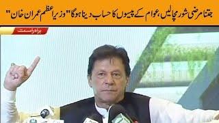 PM Imran Khan speech at Groundbreaking Ceremony of Hospital in Mianwali | 19 July 2019