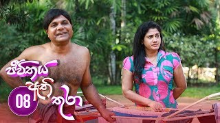 Jeevithaya Athi Thura | Episode 08 - (2019-05-22) | ITN
