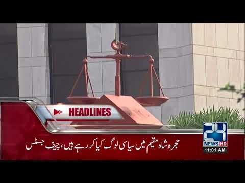News Headlines | 11:00 AM | 26 March 2018 | 24 News HD