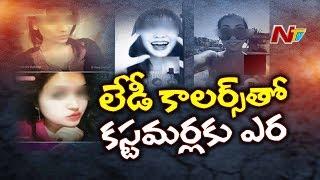 డేటింగ్ సెర్చ్ చేసేవాళ్ళే టార్గెట్ గా ఘరానా మోసం | Police Busted Dating Online Site | Be Alert | NTV