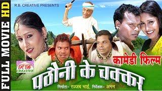 Pathauni Ke Chakkar - पठौनी के चक्कर | CG Film - Full Movie | Comedy Movie