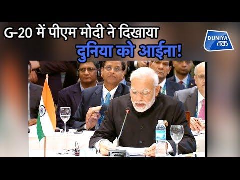 G-20 में पीएम मोदी ने दिखाया दुनिया को आईना ! | Duniya Tak