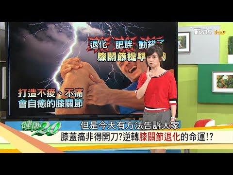 台灣-健康2.0-20180318 膝蓋痛非得開刀?逆轉膝關節退化的命運!