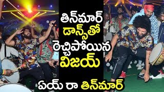 Vijay Deverakonda Teenmaar Dance Performance on Stage | Dear Comrade Music Festival | Filmylooks