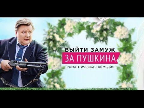 Выйти замуж за Пушкина 4, 5, 6, 7, 8 серия дата выхода