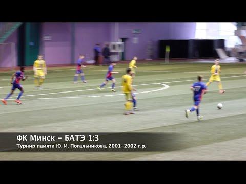 ФК Минск (2002) - БАТЭ (2001)