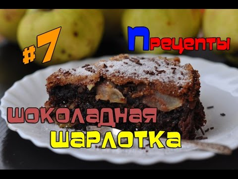 Простые рецепты: Шарлотка с яблоками и шоколадом (выпуск#7)