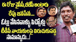 AP Public Sensational Comments On TDP MPs Who Joined BJP Party | Myra Media