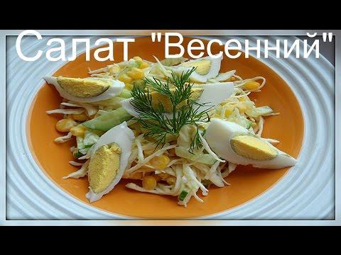 """Салат """"ВЕСЕННИЙ""""  БЕЗ МАЙОНЕЗА"""