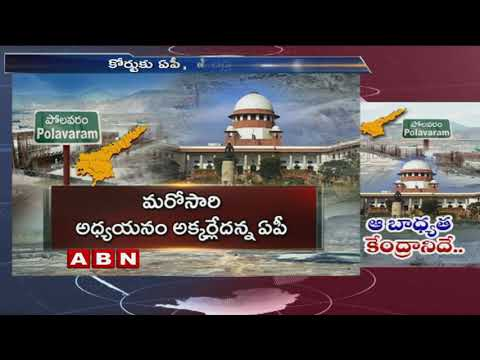 SC orders public hearing on Polavaram project | ABN Telugu