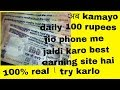 Jio Phone Me Paise Kaise Kamaye | Jaldi Kejeye 100 Perday