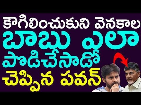 Pawan Kalyan Says How Chandrababu Naidu Stabs Common People | Taja30