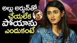 Actress Priya Prakash Varrier Reveals Missing Allu Arjun Movie | Priya Prakash Varrier Wink Video