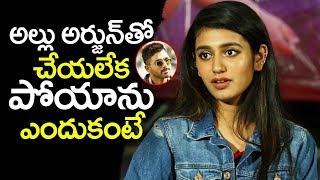 Actress Priya Prakash Varrier Reveals Missing Allu Arjun Movie | Priya Prakash Varrier Wink Video