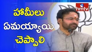 Kishan Reddy Questions KCR on Election Promises  | hmtv