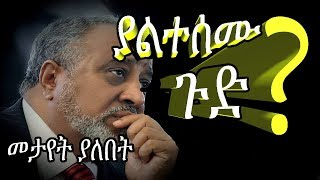 Ethiopia: የሼሁሴን አላሙዲን ያልተሰሙ ገመናዎች   Mohammed Hussein Al Amoudi
