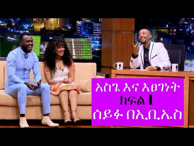 Seifu on EBS: Interview With Artists Esegenet And Asege