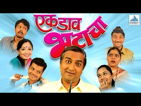 Ek Dav Bhatacha - Marathi Comedy Play