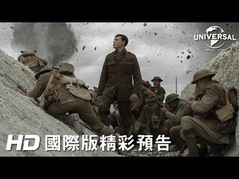 【1917】最新精彩預告-2月7日 分秒必爭