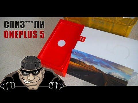 Украли ONEPLUS 5 из посылки или как я встрял на 500$ - почта России грабит