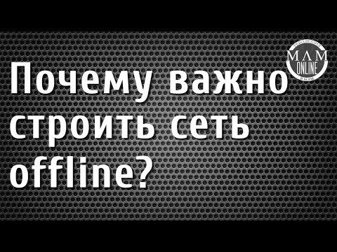 [МЛМ] Почему важно строить сеть offline