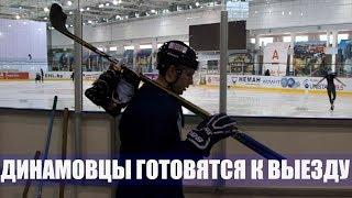 Динамовцы готовятся к выезду