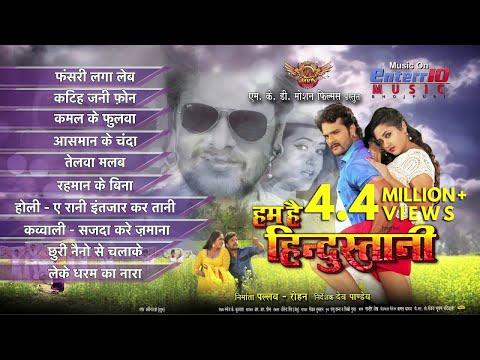 Hum Hai Hindustani Bhojpuri JukeBox Full Songs 2017 | Khesari Lal Yadav, Kalpana