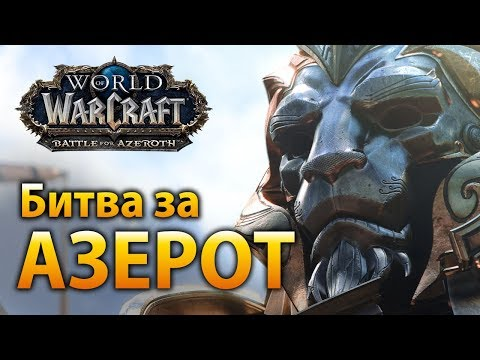 Новое дополнение! Обзор Битвы за Азерот «Battle for Azeroth» (Blizzcon 2017)