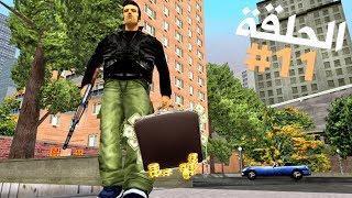 سرقة شنطة المال من العصابات الخطيرة تختيم جي تي أي 3 الحلقة 11 | GTA III Walkthrough