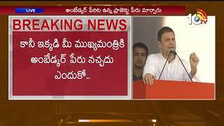 Rahul Gandhi Full Speech @Praja Garjana Sabha in Bainsa | Nirmal