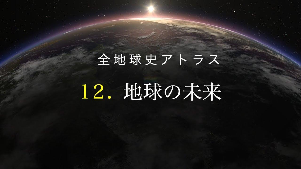 地球の画像 p1_37