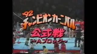 AJPW - Jumbo Tsuruta vs Masanobu Fuchi