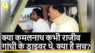 क्या CM Kamal Nath कभी Rajiv Gandhi के ड्राइवर थे? जानें Viral मैसेज का सच   Quint Hindi