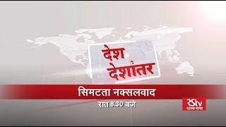 Promo - Desh Deshantar : सिमटता नक्सलवाद   8.30 pm