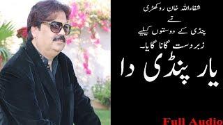 Yar Pindi Da  New Song 2017 Shafaullah Khan Rokhri