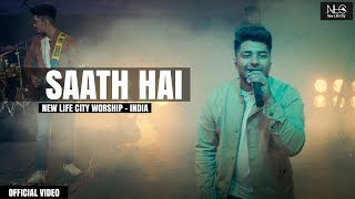 SAATH HAI | LATEST HINDI PRAISE SONG | NEW LIFE CITY CHURCH (OFFICIAL VIDEO)