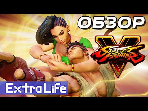 Street Fighter V - Extra Life