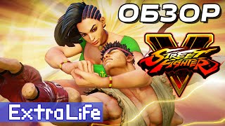 Street Fighter V - Extra Life