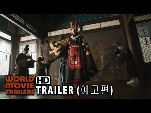 상의원 예고편 The Tailors Trailer (2014) HD