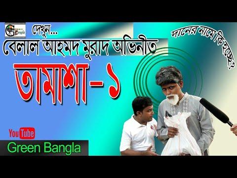 natika তামাশা - ১ | Tamasha - 1। sylheti natok।comedy bamgla।actor murad
